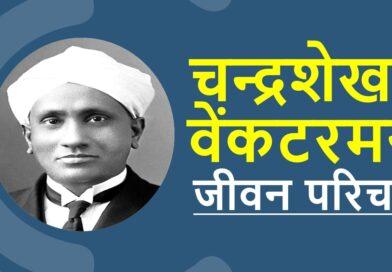 चन्द्रशेखर वेंकटरमन जीवनी – Biography of C. V. Raman in Hindi