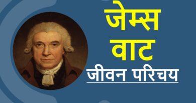 जेम्स वाट जीवनी – Biography of James Watt in Hindi