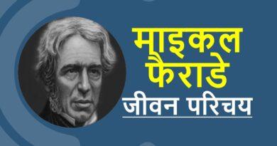 माइकल फैराडे जीवनी – Biography of Michael Faraday in Hindi