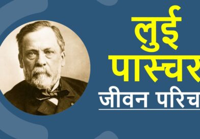 लुई पास्चर जीवनी – Biography of Louis Pasteur in Hindi
