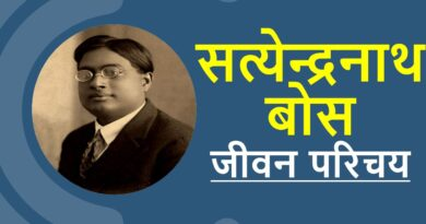 सत्येन्द्रनाथ बोस जीवनी – Biography of Satyendra Nath Bose in Hindi