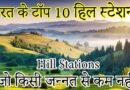 भारत के सबसे खूबसूरत हिल स्टेशन